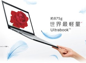 875 公克世界最輕 Ultrabook,NEC LaVie Z 正式亮相