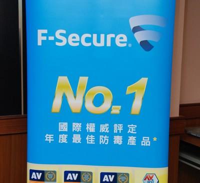 花絮報導:F-Secure,席捲AV-Test的藍色旋風