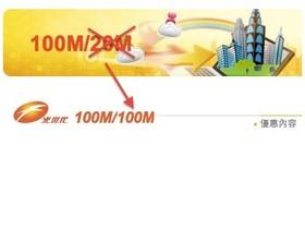 好快!中華電信光世代雙向 100M 高速上網時代來臨,七月底前執行