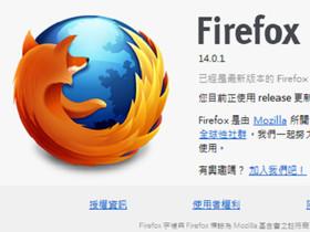 Firefox 14 登場,Google 搜尋使用 HTTPS 加密、內建阻擋 Flash 廣告