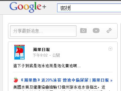 嫌 Google+ 太奇怪,自己來改版吧!
