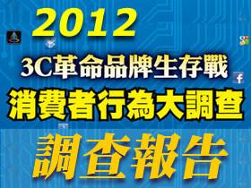 2012年3C品牌大調查又來了!大家心目中10大3C品牌跟你想的一樣嗎?