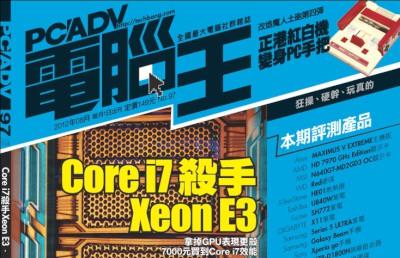 PCADV 97期、8月1日出刊:Core i7 殺手 Xeon E3