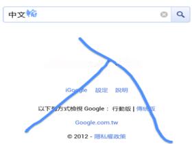 Google 行動版啟用整頁手寫輸入,iOS、Android 都有,繁中嘛也通