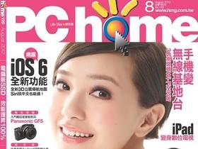PC home 199期:8月1日出刊、舊電腦加裝SSD
