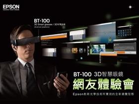 (PO文得獎名單公布)【全台獨家】9/1(六) EPSON 3D智慧眼鏡 BT-100新品體驗會