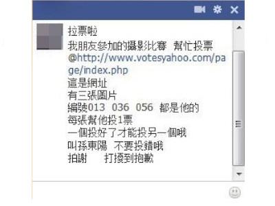 新式網路詐騙,投票也能騙手機認證碼
