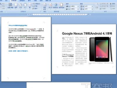 一個 Word 檔案通吃直向、橫向頁面,讓圖片、表格完整呈現