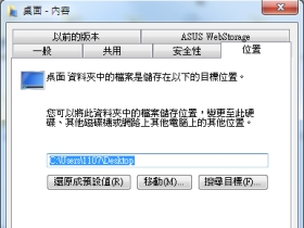 把 Windows「桌面」位置移動到另一個磁碟