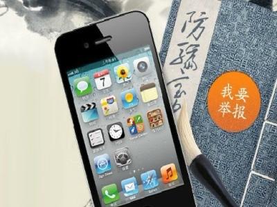 囂張山寨機 Goophone I5,搶 iPhone 5 推出前拷貝,還有更多山寨機集合