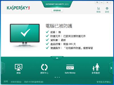 卡巴斯基網路安全套裝2013評測,功能強化、讓本機與網路活動更安全
