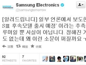 Galaxy S4 將在明年2月推出?Samsung 表示:沒這回事
