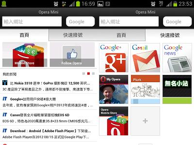 Android 版 Opera Mini 7.5 推出,強化智慧首頁 Smart Page 功能
