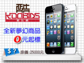 【廣編特輯】Apple iPhone 5現身啦!快到酷比網搶標吧!