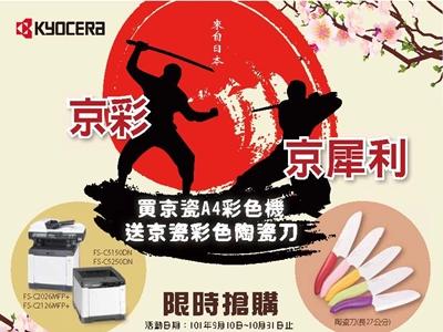 京瓷 京犀利 - 買京瓷A4彩色機 就送彩色陶瓷刀