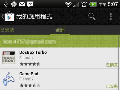 免 Root!免 VPN!在台灣買付費 Android App 也能很簡單!