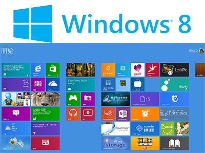 購買 Windows 8,10個重要問與答:升級、使用、價格、版本看這裡