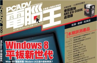PCADV 100期、11月1日出刊:抽AMD A10-5800K處理器