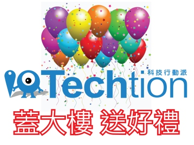 「Techtion」科技行動派是什麼?蓋大樓送好禮!