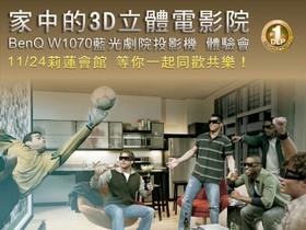 (PO文得獎名單公布)三坪空間如何輕鬆享受100吋3D Full HD大畫面,趕快來參加BenQ W1070藍光劇院投影機體驗會