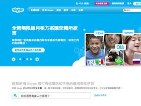 Skype 被駭危機!駭客可以只用 Email 就駭進你的 Skype 帳號