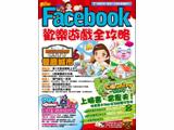 《Facebook歡樂遊戲全攻略》上市!