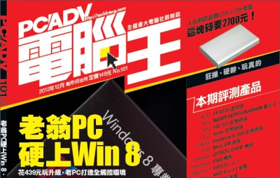PCADV 101期、12月1日出刊:2013免費防毒 PK 戰