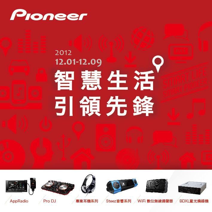 Pioneer X 2012資訊月 星光閃閃鋒優惠