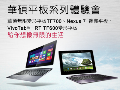 (PO文得獎名單公布)華碩Nexus 7、TF700變形平板體驗活動 搭載強效NVIDIA CPU,12/15台中、12/16 高雄邀您蒞臨體驗