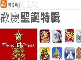 聖誕節快來了!9款聖誕 Apps 很好玩,也能將祝福送給朋友家人