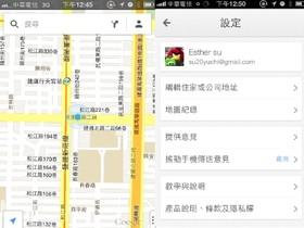 iOS 版 Google Maps 詳細實測,對決  Apple Maps  導航功能
