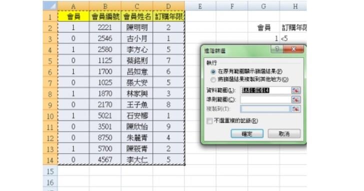 Excel教學技巧/EXCEL進階篩選:自訂多個條件,找到符合條件的資料