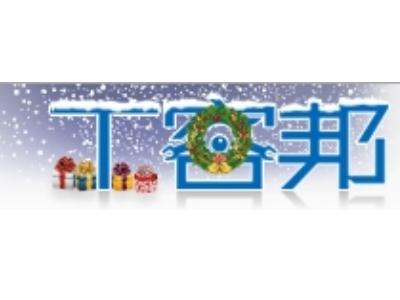 聖誕交換禮物,可以送什麼給麻吉、男女朋友和家人呢?
