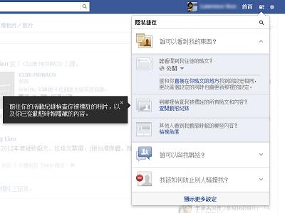 Facebook 新推出「隱私捷徑」,搞定個人隱私設定超簡單