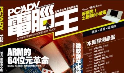 PCADV 102期、1月1日出刊:2013筆電換心術