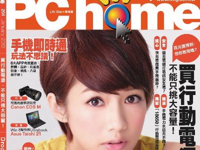 PC home 204期:1月1日出刊、行動即時通,串連你的生活圈