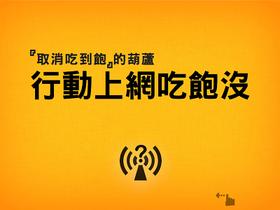 觀點:先別管吃到飽了,NCC 將行動上網費管制取消,為何大有問題?