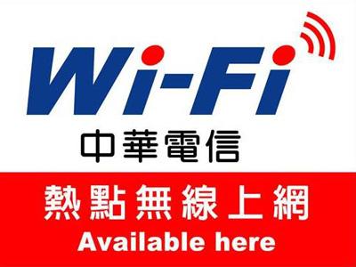 中華電信手機用戶注意,使用中華電信 WiFi 熱點將收費