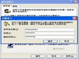如何讓Windows XP直接開機,不用輸入密碼?