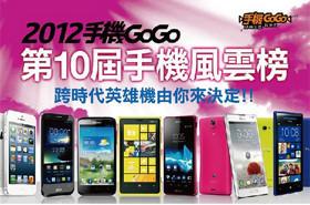 2012手機GoGo第十屆手機風雲榜,票選結果大公開!