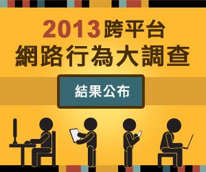 【得獎公佈】2013年跨平台網路行為大調查第二階段:分享好用功能抽大獎