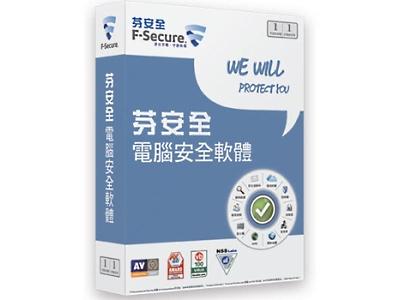 芬安全 電腦安全軟體:多核心,安全防護範圍大