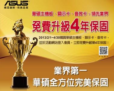 華碩推出板卡免費升級 4 年保固活動,真佛心?