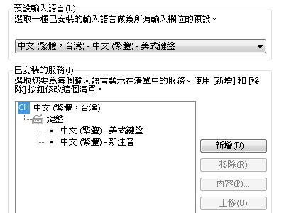Windows 8 中文輸入好難用?