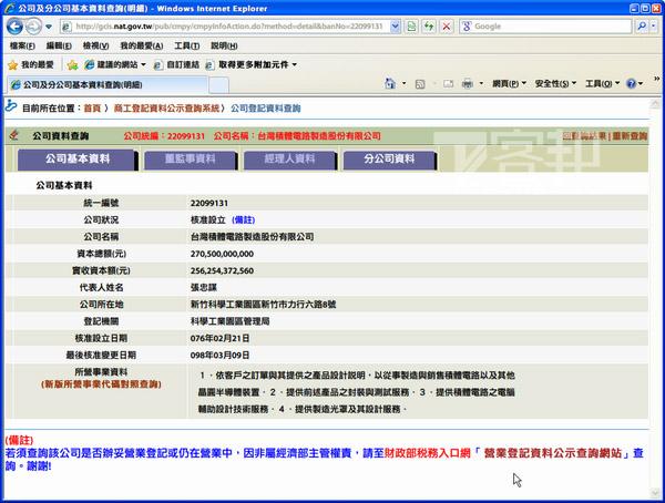 【搜文解字】資料庫:組織大量資料的技術