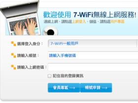 7-WiFi 推出免費、連續 48小時 Wi-Fi,連續假期剛好拿來用