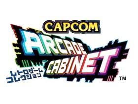 Capcom 提供免費懷舊遊戲,15款大型電玩登入 PS3、Xbox 360