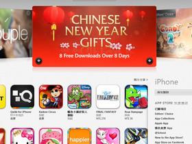 iTunes Store 賀新年,連續8天(2/8~2/15)送專輯、Apps、Games