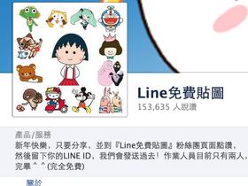 LINE 免費貼圖詐騙中,請保護好你的 LINE ID