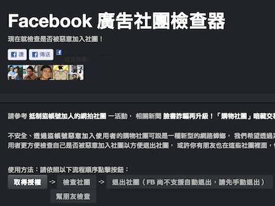 Facebook 廣告社團檢查器,一鍵清除蟑螂社團